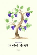 -저자 : 이요한  교제의중요성은 말로 다 할수 없습니다. 이책은요한복음15장에나오는포도나무의비유 말씀을 통해교..